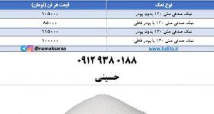 قیمت نمک صدفی
