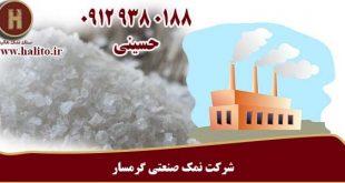 شرکت تولید نمک صنعتی