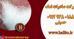 شرکت صادرات نمک