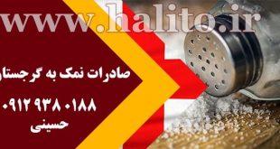 صادرات نمک