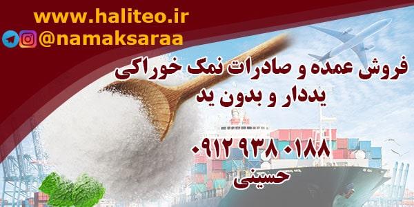 فروش عمده نمک خوراکی