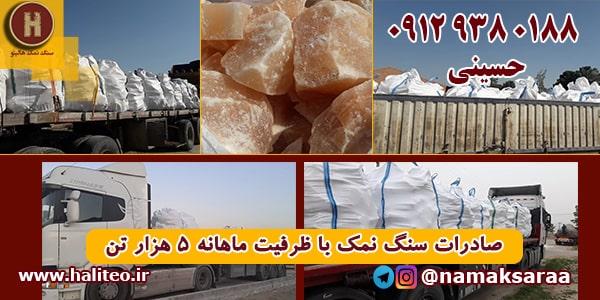 فروش سنگ نمک صادراتی