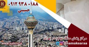 خرید سنگ نمک در تهران