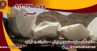 صادرات نمک به ترکیه